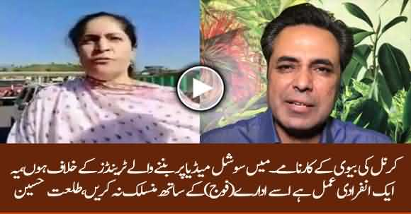 Don't Link Colonel's Wife Act With Institution, It's Individual One - Talat Hussain