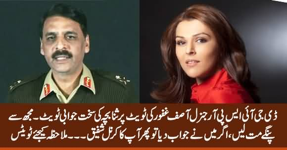 Don't Mess With Me - Sana Bucha's Harsh Response to DG ISPR Asif Ghafoor
