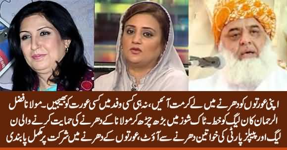 Don't Send Your Women To My March - Fazlur Rehman Writes Letter to PMLN