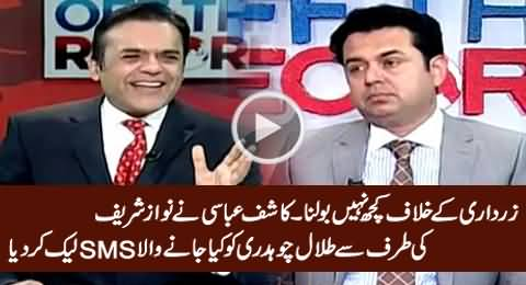 Don't Speak Against Zardari - Kashif Abbasi Leaked Nawaz Sharif's SMS To Talal Chaudhry