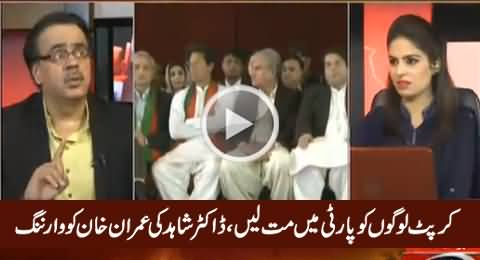 Don't Take Corrupt People In Your Party - Dr. Shahid Masood Warns Imran Khan