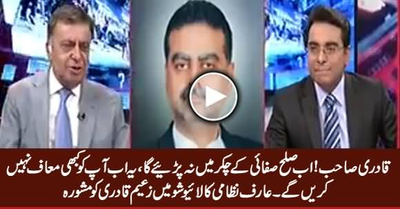 Don't Try To Reconcile With Them, They Will Never Forgive You - Arif Nizami Advises Zaeem Qadri