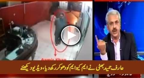 Don't Try to Teach Us Journalism - Excellent Chitrol of MQM By Arif Hameed Bhatti