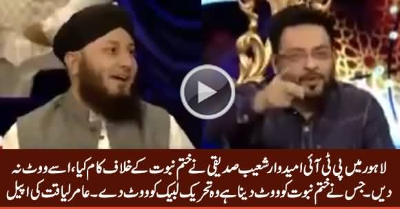 Don't Vote To PTI Candidate Shoaib Siddiqui, Vote To Tehreek e Labbaik Candidate - Amir Liaquat
