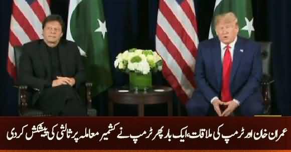 PM Imran Khan And US President Donald Trump Joint Media Talk - 23rd September 2019