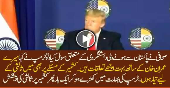 Donald Trump Again Offered To Mediate Between Pakistan And India About Kashmir Issue