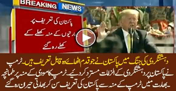 Donald Trump Rejects Indian Allegations Of Terrorism On Pakistan, Praises Pakistan in India