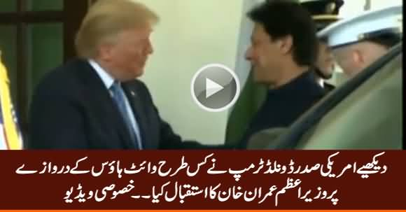 Donald Trump Welcome PM Imran Khan At White House, Exclusive Video