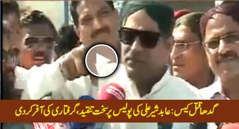 Donkey Murder Case: Abid Sher Ali Bashing Sindh Police & Offers His Arrest
