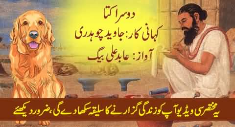 Doosra Kutta - A Short Video Narrating Really Impressive Story By Javed Chaudhry