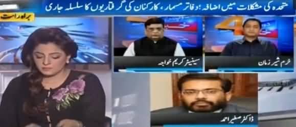 Dopehar Ki Khabar (MQM Ki Mushkilaat Mein Izafa) - 26th August 2016