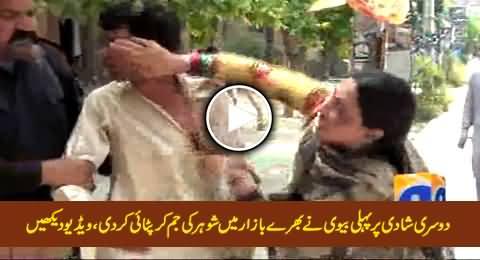 Dosri Shaadi Karne Par Pehli Biwi Ne Bhare Bazaar Mein Shauhar Ki Pitai Kardi, Exclusive Video