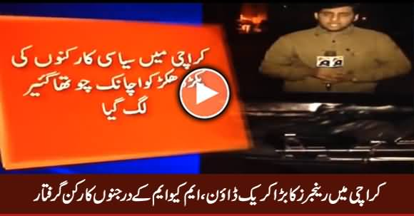 Dozens of MQM Workers Arrested in Karachi By Police / Rangers