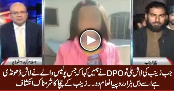 DPO Asked Us to Give 10,000 Rs. Reward To Policeman Who Found Zainab's Dead Body - Zainab's Uncle