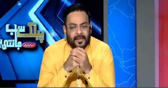 Dr Aamir Liaquat Badly Bashing Fazal Ur Rehman Over His Propaganda Against Pak Army