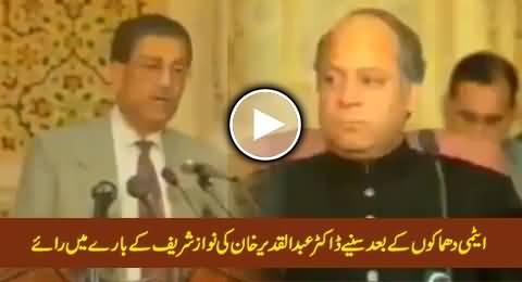 Dr. Abdul Qadeer Khan Views About Nawaz Sharif After Nuclear Tests, A Rare Video