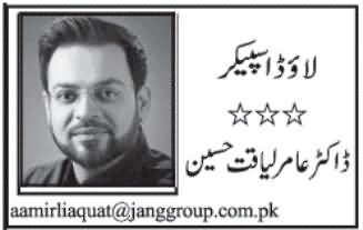 Meray Sooney Ko Bhi Mitti Batana Us Ki Adat Hai By Dr. Amir Liaquat Hussain - 5th August 2013