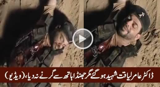Dr. Amir Liaquat Shaheed Ho Gaye - Watch Ramzan Transmission Teaser