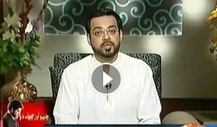 Dr. Amir Liaquat Views on the Blasphemous Act of Shaista Lodhi on Geo