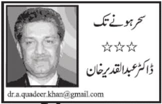 Pakistan Academy of Sciences - by Dr. Abdul Qadeer Khan - 21st October 2013