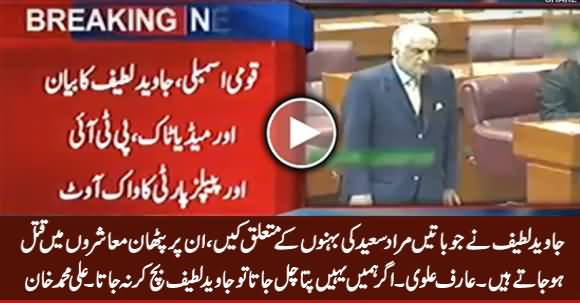 Dr. Arif Alvi And Ali Muhammad Khan Strong Reaction in Parliament on Javed Latif's Remarks