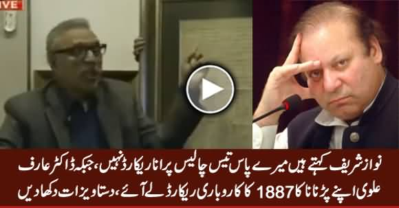 Dr. Arif Alvi Shows The Business Record of His Great Grandfather in 1887