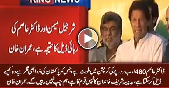 Dr. Asim 480 Billion Ki Corruption Mein Involve Hai, Is Per Kaise Deal Ho Sakti Hai - Imran Khan