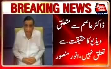 Dr. Asim Hussain's Leaked Video Is Not Real - Anwar Mansoor (Dr Asim's Lawyer) Claims