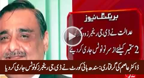 Dr. Asim's Arrest: Sindh High Court Summons DG Rangers Sindh on 2nd September