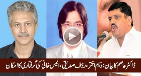 Dr. Asim's Statement: Waseem Akhtar, Rauf Siddiqui, Anees Khani To Be Arrested Soon