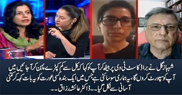 Dr. Ayesha Razzaq Condemns Shahbaz Gill's Remarks About Gharida Farooqi's Dress