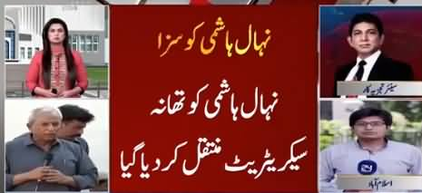 Dr. Danish Commens On Nehal Hashmi's Disqualification And Arrest