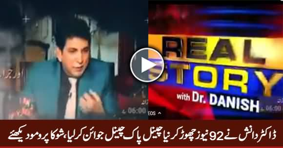 Dr. Danish Leaves 92 News And Joins PAK News Channel, Watch Promos of His Show