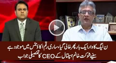 Dr. Faisal Sultan (CEO SKMCH) Reply to Daniyal Aziz on PMLN's False Propaganda