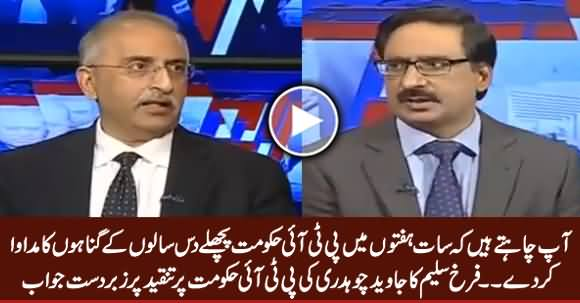 Dr. Farrukh Saleem's Excellent Reply to Javed Chaudhry Over His Criticism on PTI Govt
