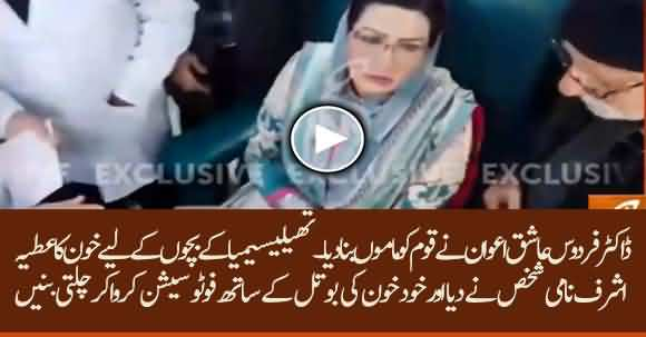 Firdos Aashiq Awan Befooled The Nation By Doing Blood Donation Drama Just For Photoshoot