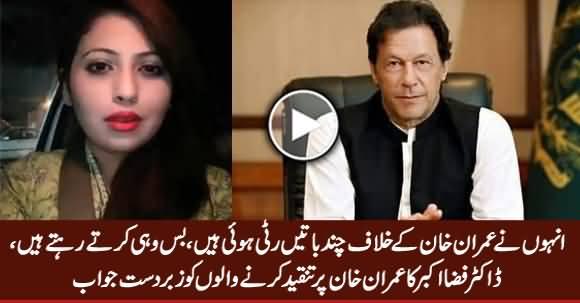 Dr. Fiza Akbar's Befitting Reply To Those Who Are Criticizing Imran Khan
