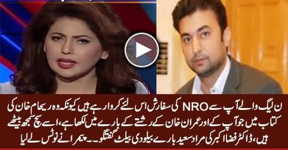 Dr. Fizza Akbar Below The Belt Talk About Murad Saeed, PEMRA Takes Notice
