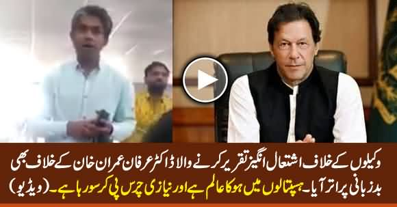 Dr. Irfan Whose Speech Against Lawyers Went Viral, Now Abusing PM Imran Khan