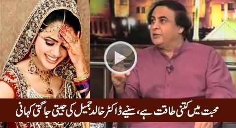Dr Khalid Jameel Akhtar Sharing Really Motivational Love Story in Mazaaq Raat