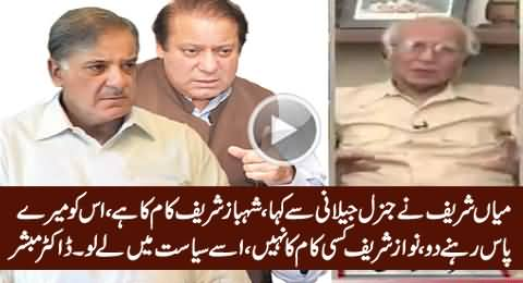 Dr. Mubashir Hassan Reveals What Mian Sharif Said To General Jilani About Nawaz Sharif