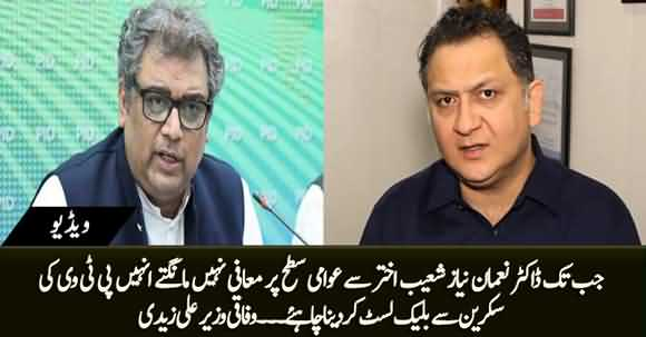 Dr. Nauman Niaz Should Be Fired & Blacklisted From PTV Screen Until He Tenders A Public Apology - Ali Zaidi