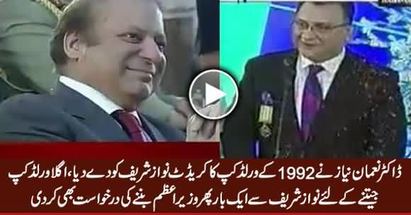 Dr. Numan Niaz Gives 92 World Cup Credit To PM Nawaz Sharif