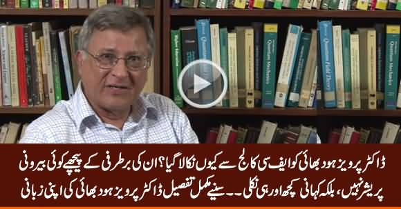 Dr. Pervez Hoodbhoy Reveals The Complete Story Why FC College Dismissed Him