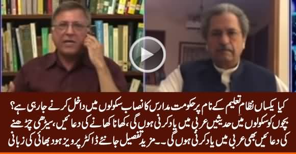 Dr. Pervez Hoodbhoy Reveals What Is In Single National Curriculum