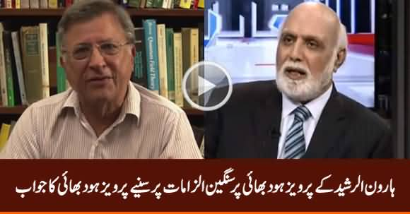 Dr. Pervez Hoodbhoy's Reply on Haroon Rasheed's Allegations