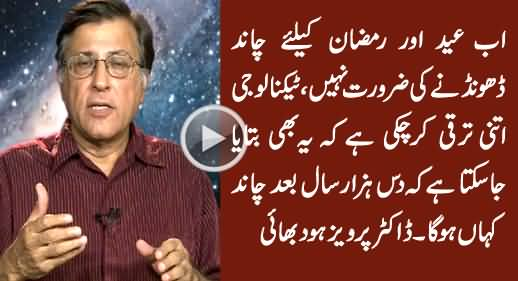 Dr. Pervez Hoodbhoy Telling Scientific Solution For Moon Sighting