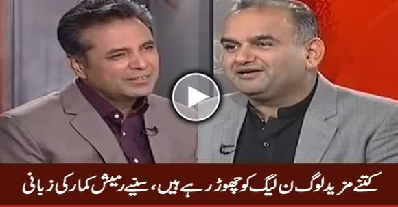 Dr. Ramesh Kumar Revealed How Many People Will Leave PMLN