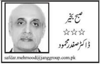 Wo Tajarba? By Dr. Safdar Mehmood - 20th August 2013