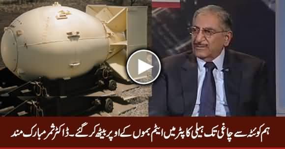 Dr. Samar Mubarakmand Telling How Scientists Transferred Atomic Bombs to Chagi